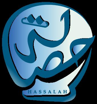 حصالة - Hassalah